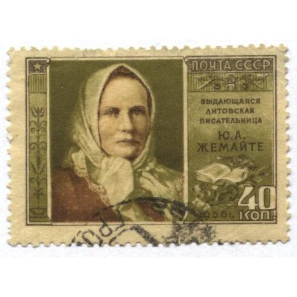 марка 1956 г. СССР