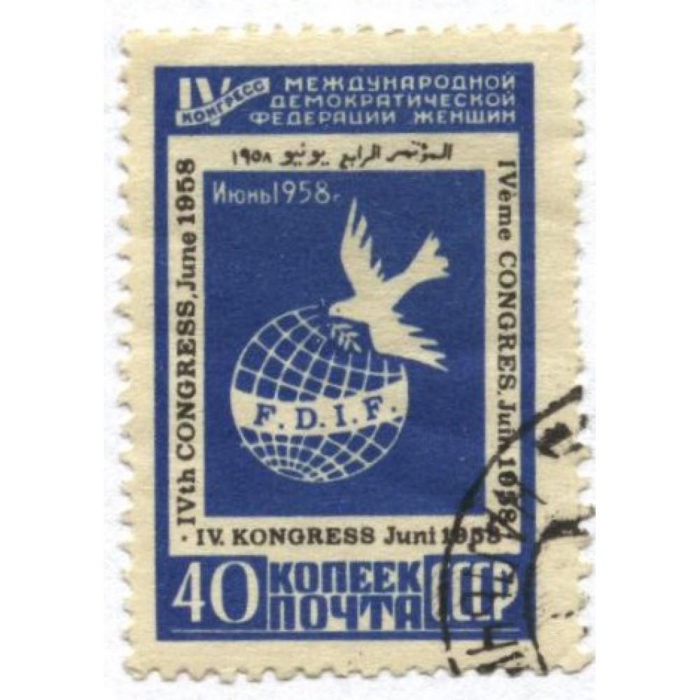 марка 1958 г. СССР