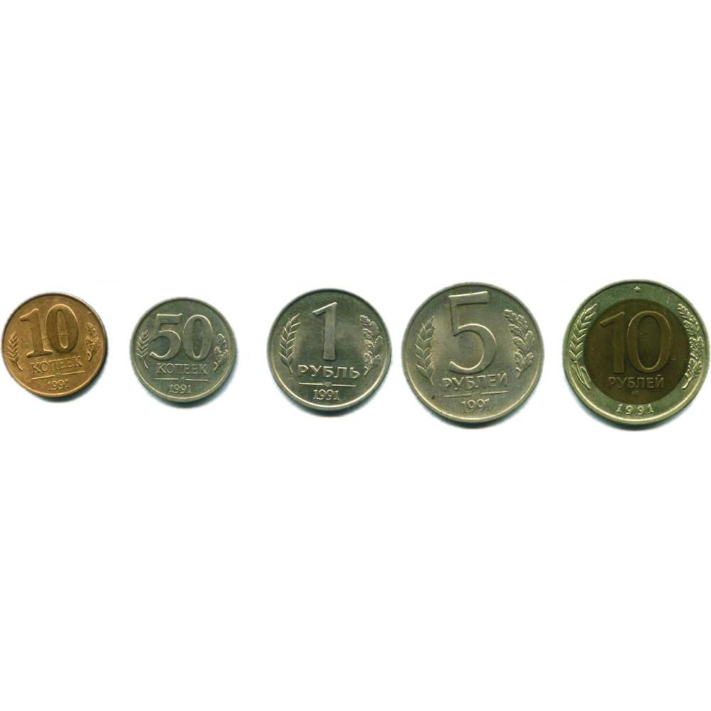 Подборка монет России 1991 г. 5 шт Л, М, ЛМД