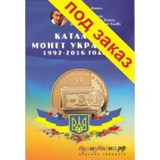 Каталог монет Украины 1992-2016, выпуск 1