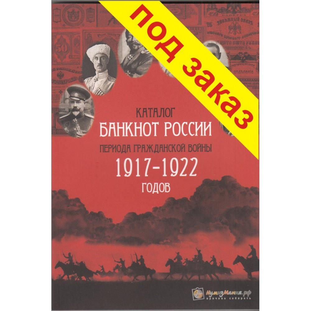 Каталог банкнот России периода Гражданской войны 1917-1922