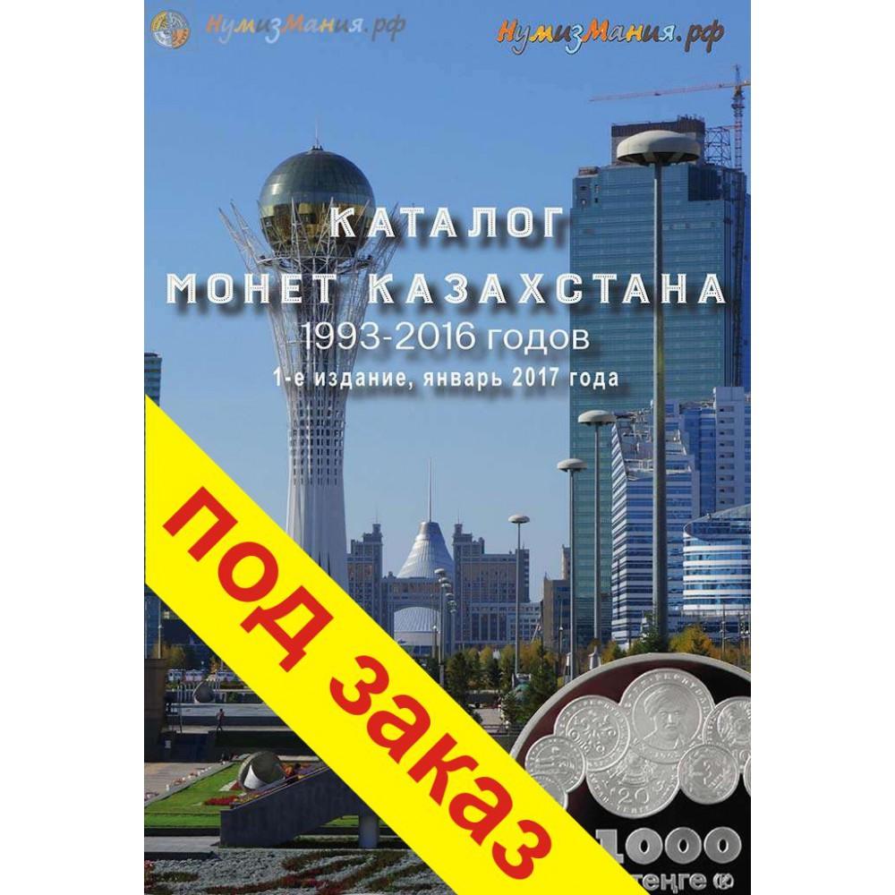 Каталог монет Казахстана 1993-2016, Нумизмания, выпуск 1