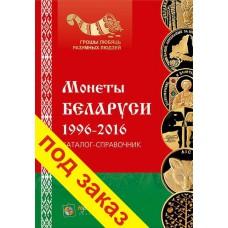 Каталог монет Беларуси 1996-2016, Нумизмания, выпуск 1