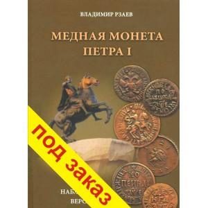 Рзаев В.П. Медная монета Петра I