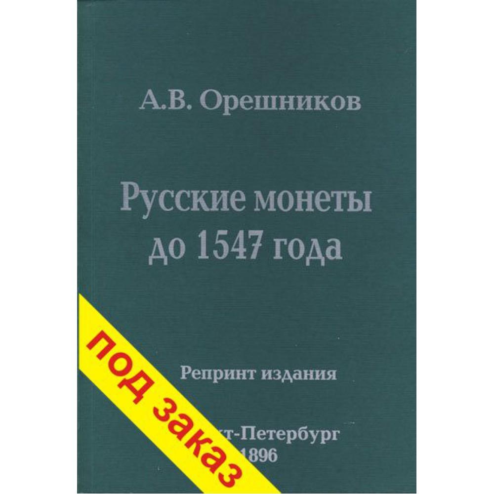 Орешников А.В. Русские монеты до 1547 года. Репринтное издание