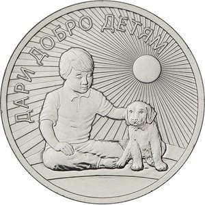 25 рублей 2017 г. Дари добро детям ММД