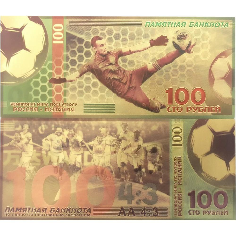 100 рублей. ЧМ по футболу. Сувенир
